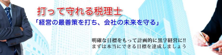 経営改善計画は名古屋の石原税理士事務所へ